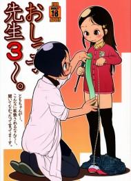 【エロ漫画】保健室に行くと、ペド先生が満面の笑みでいたずらしてくる・・・・・・・3【直腸より結腸編】