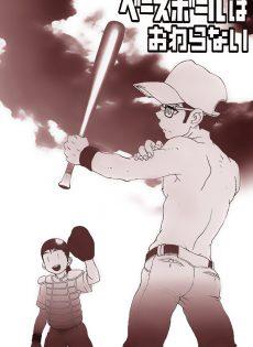 【ショタエロ漫画】ホモセックスにハマった野球少年、この子は将来大成してメジャーとか行くんちゃうか?(適当)5発目