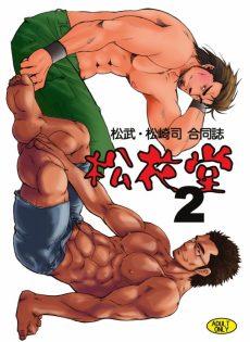 【ゲイエロ漫画】今日から心機一転「ホモ速」で!筋肉、お髭、ガチムチって最高♥♥♥2発目