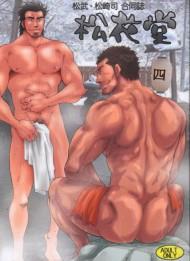 【ゲイエロ漫画】今日から心機一転「ホモ速」で!筋肉、お髭、ガチムチって最高♥♥♥4発目