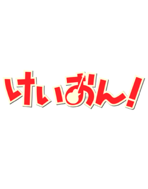 【けいおん!エロSS】ふとしたことで秋山澪ちゃんと知り合った俺。なんか流れで飲みに行き、そのままラブホへ・・・