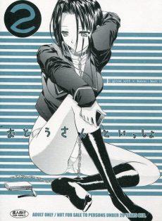 【ラブプラスエロ漫画】昼ドラのようにドロドロとした、小早川 凛子ファミリーの近親相姦事情2日目【義弟も交じって3P!編】