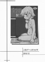 【エロ漫画】吾輩はHENTAIである。名前は雪人という。4日目【近親相姦ファミリーのハッピーエンド編】