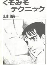 【ウホッ、いいエロ漫画】さんざんネタにされてきたけど、原作読んだことない人用に・・・・・・