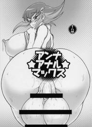 【遊戯王ZEXALエロ漫画】アナル豚の神月アンナのゆるケツマンをひたすら拡張、アナルフィストでフィニッシュwwwwwww
