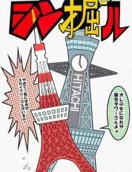 01toukyoutawa-majikichhi