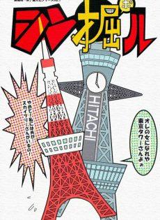 【東京タワーエロ漫画】マジキチかと思ったけどだんだん実用性がある気がしてきた・・・疲れてるのかな?