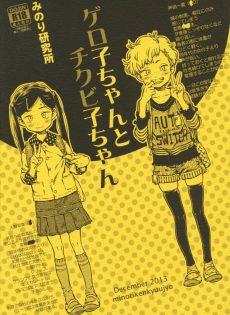 01gerokochikubiko