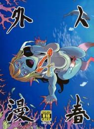 【人外エロ漫画】メスケモとのほっこりラブラブなちょっといい話!4日目【半魚人水母様との馴れ初め編】