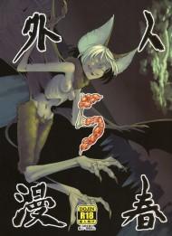 【人外エロ漫画】メスケモとのほっこりラブラブなちょっといい話!5日目【蝙蝠たんとの馴れ初め編】