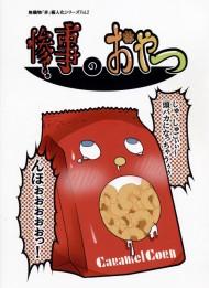 【キャラメルコーンエロ漫画】しゅ、しゅごいぃぃ~!頭バカになっちゃうぅぅ!んほぉぉぉぉぉっ!【実用性重視】