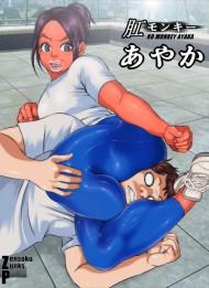 【エロ漫画】男勝りな褐色水泳少女。筋トレ好きにはマゾが多いっていうよねwwwww2発目【性癖はさらに進み・・・編】
