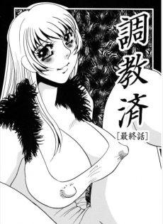 【エロ漫画】久し振りに姉と同居したらセックス依存症のマゾ女になってた。5日目【あるべき形になった・・・編】