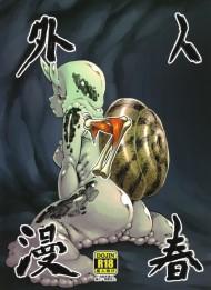 【人外エロ漫画】メスケモとのほっこりラブラブなちょっといい話!7日目【カタツムリたむの初潮編】