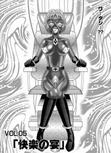 【エロ漫画】2XXX年、世界は陰核の炎に包まれた!精は栄え、股は濡れ、全ての性欲が暴走したかのように見えた。5日目