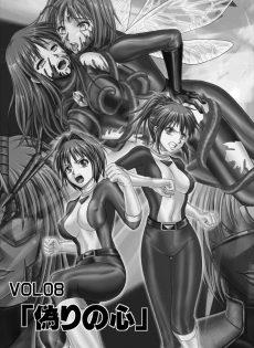 【エロ漫画】2XXX年、世界は陰核の炎に包まれた!精は栄え、股は濡れ、全ての性欲が暴走したかのように見えた。8日目