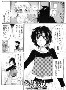【エロ漫画】俺、ケツマンコ男の娘奴隷になります。4日目【なぜか子供が出来ちゃった・・・編】