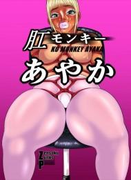 【エロ漫画】男勝りな褐色水泳少女。筋トレ好きにはマゾが多いっていうよねwwwww5発目【初めての便所交際・・・編】