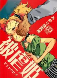 【和姦リョナ漫画】破壊されることで愛を感じる少女と、破壊することで愛情を表現する男が親子より深い絆で結ばれる日。