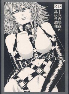 sakuyamesu3001