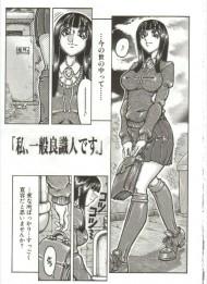 【エロ漫画】早く狂人になりたいなァ。くすくすくすくすくす・・・・・・