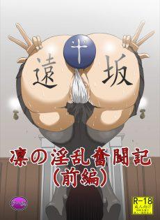 【fateエロ漫画】三大催眠で快楽堕ちさせられるチョロいツンデレ「遠坂凛」「惣流・アスカ・ラングレー」あと一人は