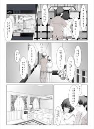 【エロ漫画】俺の自慢の彼女は可愛い後輩♥欠点は俺の金玉を潰そうとしてくる事くらいかな♥
