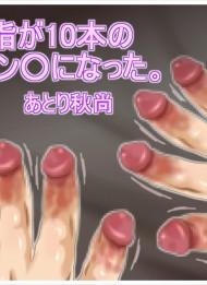 【エロ漫画】祝!2000記事記念!21性器に残したい性癖「ガタキチ」を納得いくまで貼っていく日。2発目