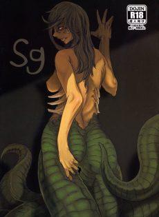 【メスケモエロ漫画】俺よりもエロいメスケモに会いに行く・・・2日目【蛇女さんとの儀式♪編】