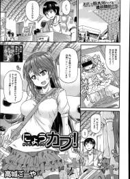 【エロ漫画】尿が好きという共通の趣味で知り合った男女のほっこり純愛ストーリー