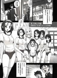 【エロ漫画】少子化対策として男子の精子を搾り取る「性処理委員会」の女子達の日常。5時限目