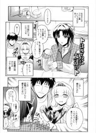 【エロ漫画】幼馴染の変態カップルに巻き込まれてヒドい目に合う系女子トモちゃん♥2発目