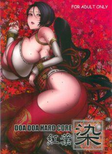 doahardcore2001