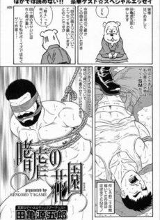 【エロ漫画】M男入門シリーズ初級編。日本独自の様式美、「縛り」について考えよう!