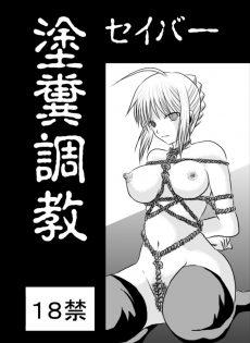 seiba-tofun001