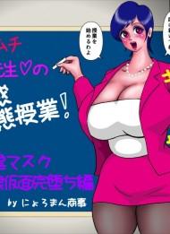 【エロ漫画】オラァアアーーッ!君が・・・泣くまで・・・デブ熟女をやめないッ!2発目