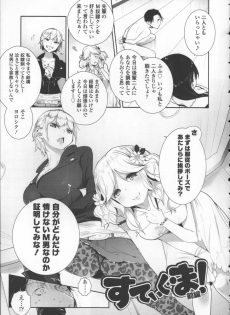 【M男向けエロ漫画】女王様からお払い箱にされた奴隷の悲しい結末・・・前編