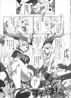 【M男向けエロ漫画】女王様からお払い箱にされた奴隷の悲しい結末・・・後編