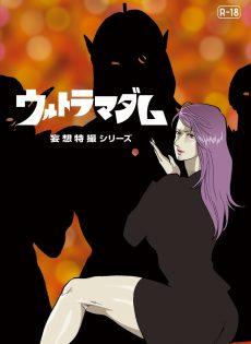 【ヒロピンエロ同人誌】母は強し。世界を救うウルトラな熟女!6戦目【敗北から立ち上がり編】