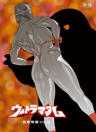 【ヒロピンエロ同人誌】母は強し。世界を救うウルトラな熟女!7戦目【あの怪獣の正体は編】