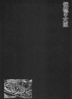 【必見純愛漫画☆】冴えない僕と評判の美人女医とのちょっぴり切なく甘いラブストーリー♥