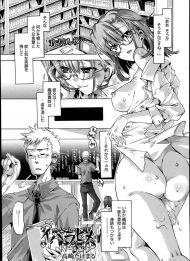 【SMエロ漫画】虐められてる女生徒を助けたはずなのに、なぜか自分が虐める側に回り・・・3日目