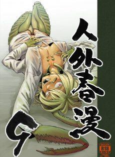 jingaishuman9001