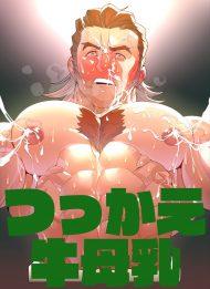 【タイバニBL同人誌】雄っぱいで人類の平和を守る肉便器ヒーロー!?【虎徹とアントニオのお話編】