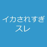 ikasaresugi