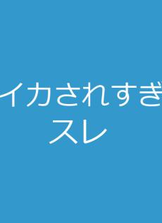 【エロ小説・SS】四十八手をどこまで覚えてるか?間違えたら10分間の教育