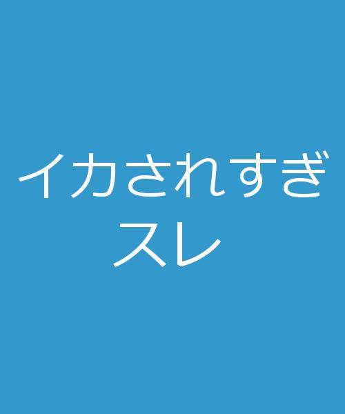 【エロ小説・SS】名前を書かれたら名前を消されるまで快感を与えられ続ける「イカサレノート」を手に入れたぞ!!2発目