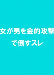 【エロ小説・SS】悪の組織と男の睾丸は徹底的に潰す!その名も「クラッシュギャルズ」3発目【膨張破裂と縮小圧壊のクラッシュギャル双子姉妹編】