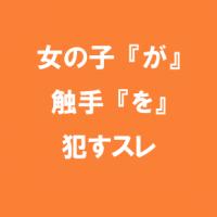 shokushuwookasu