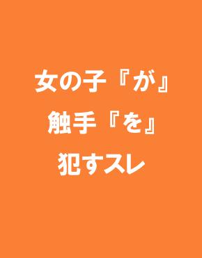 【エロ小説・SS】プロフェッショナル 触手の流儀~少女を満足させる為のノウハウ~